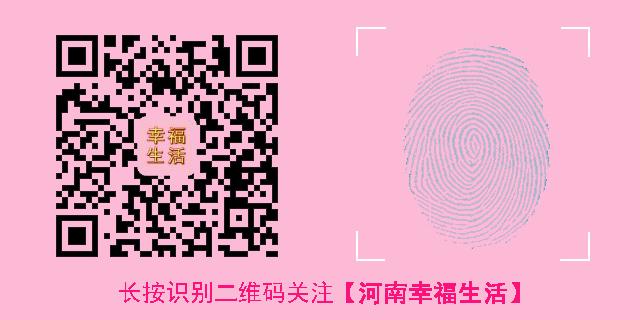 【河南幸福生活】微信公众号hnxfsh-cn