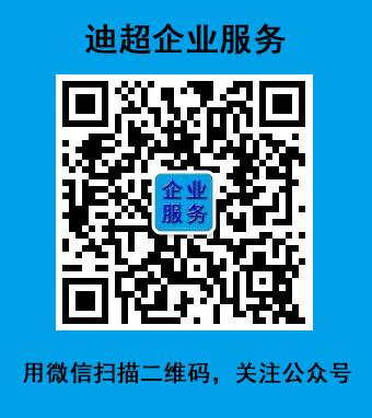 【迪超企业服务】微信公众号dichaowangluo