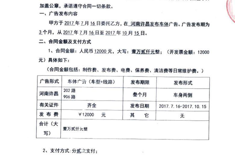 奔腾汽车许昌公交车广告.jpg