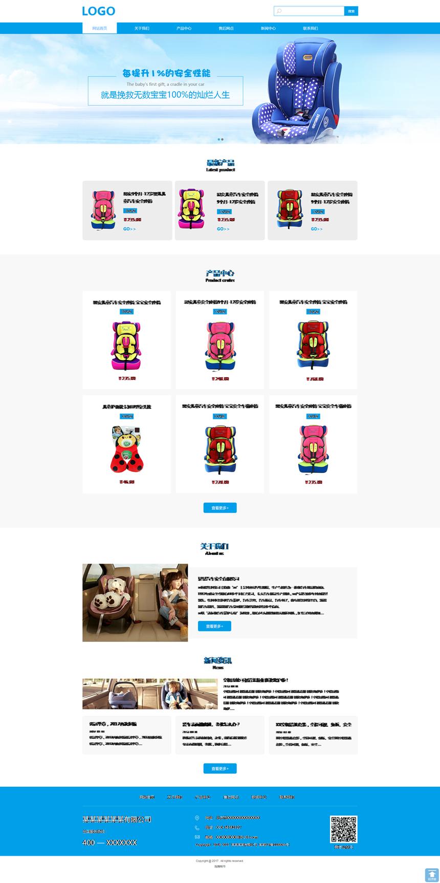 TJ_951 婴幼儿用品网站建设.png