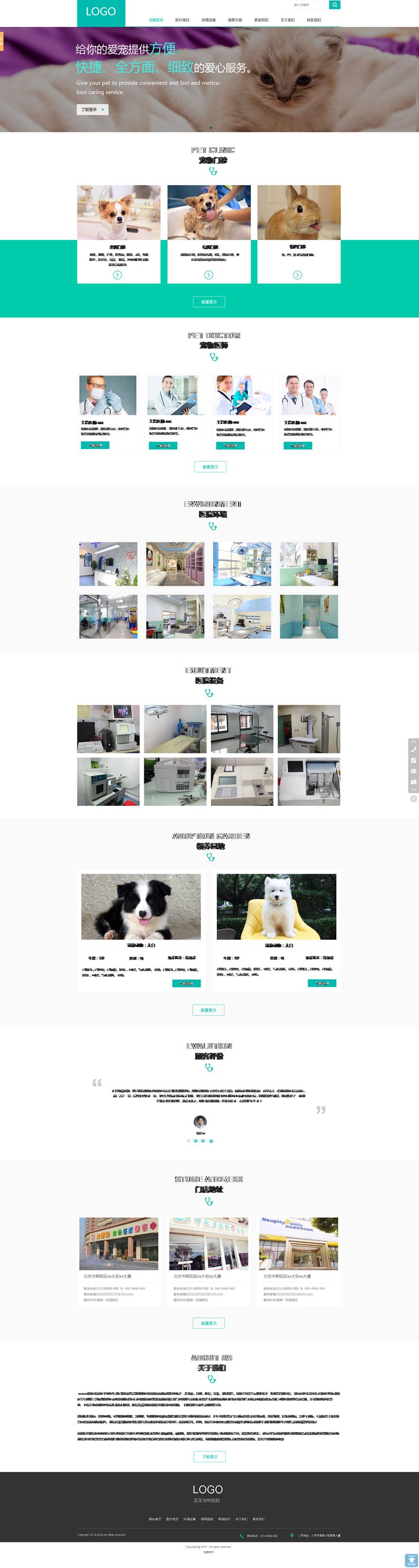 TJ_949 宠物网站建设.png