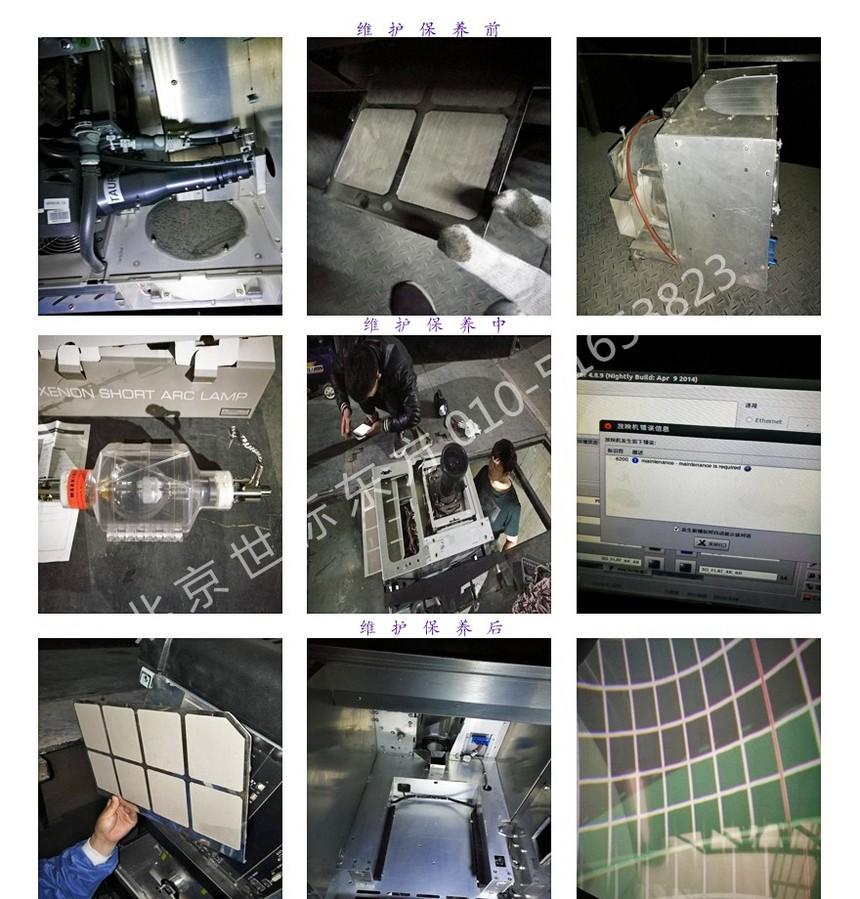 巴可dp-2k32b电影机维护(水印).jpg