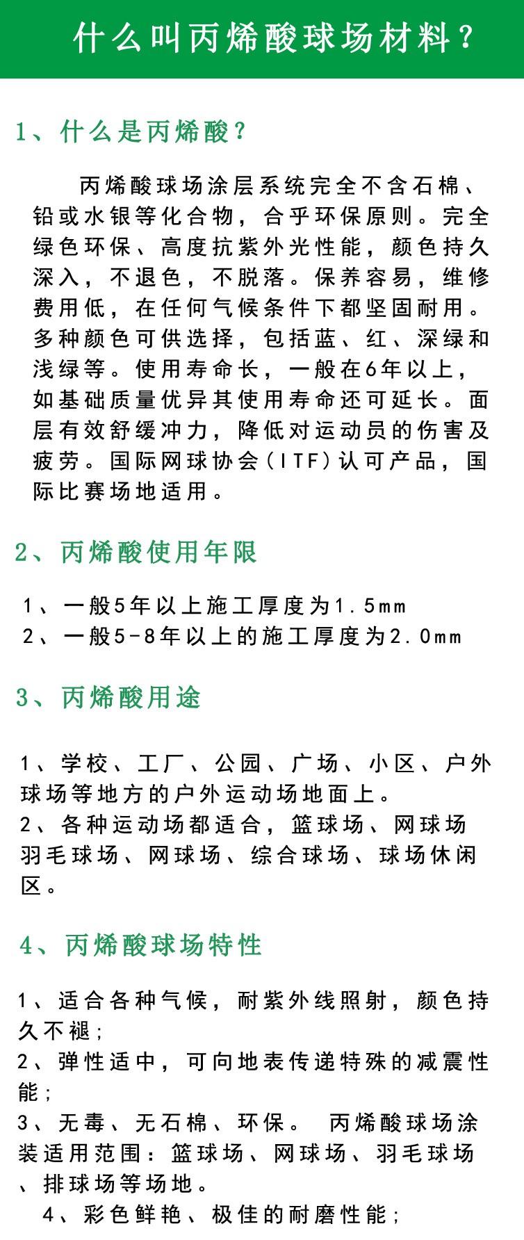 什么丙烯酸球场材料.jpg