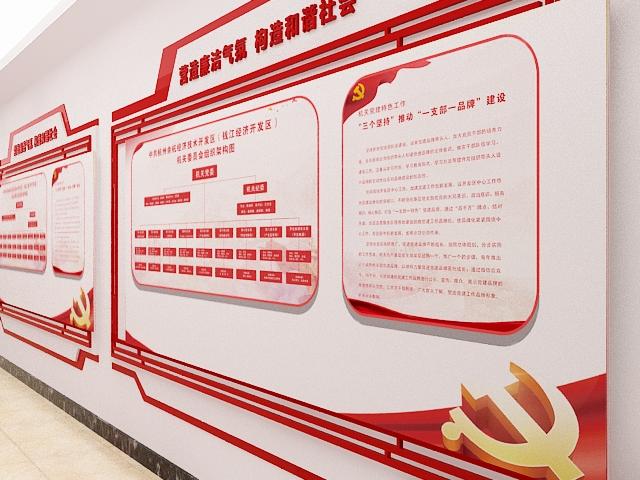 企业党建展厅设计