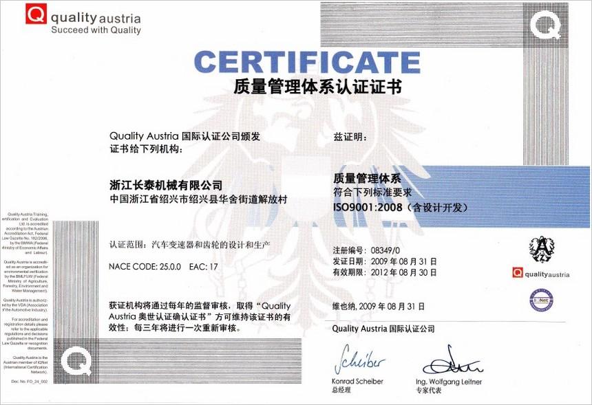 5 ISO9001 2008.jpg