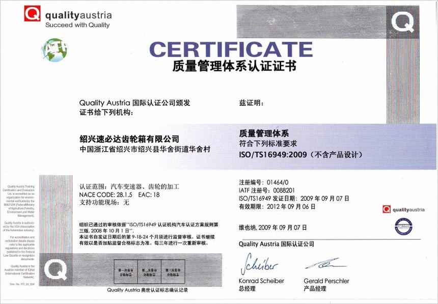 3 ISO TS16949 2009.jpg