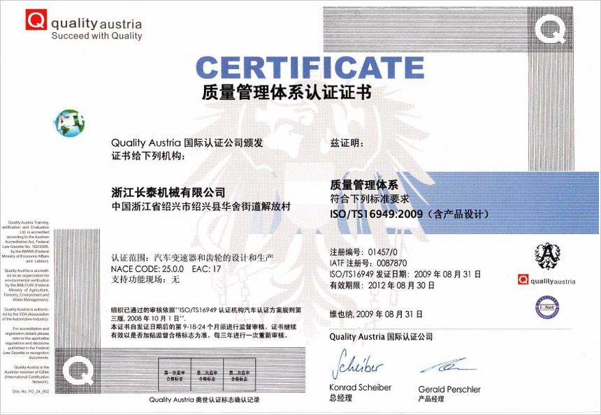 2 ISO TS16949 2009.jpg