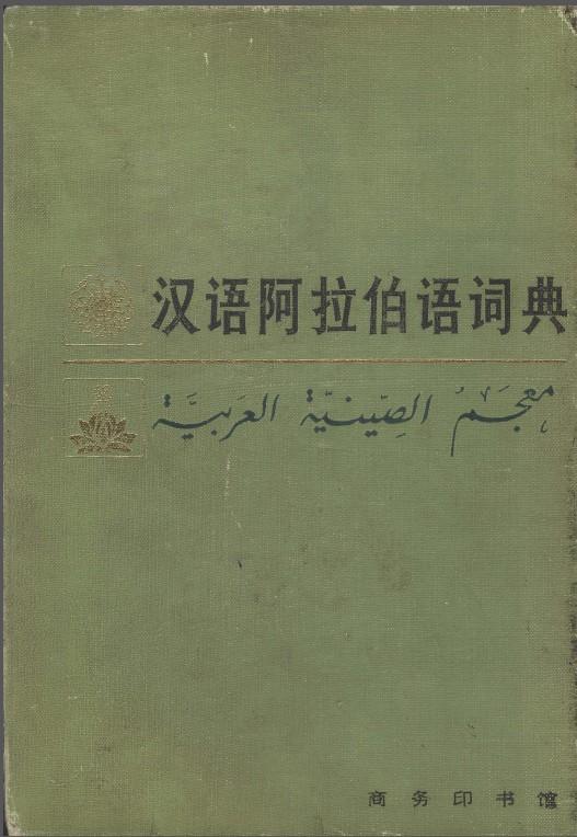 汉阿词典.JPG
