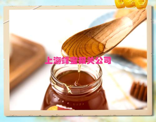 上海蜂蜜报关公司.jpg