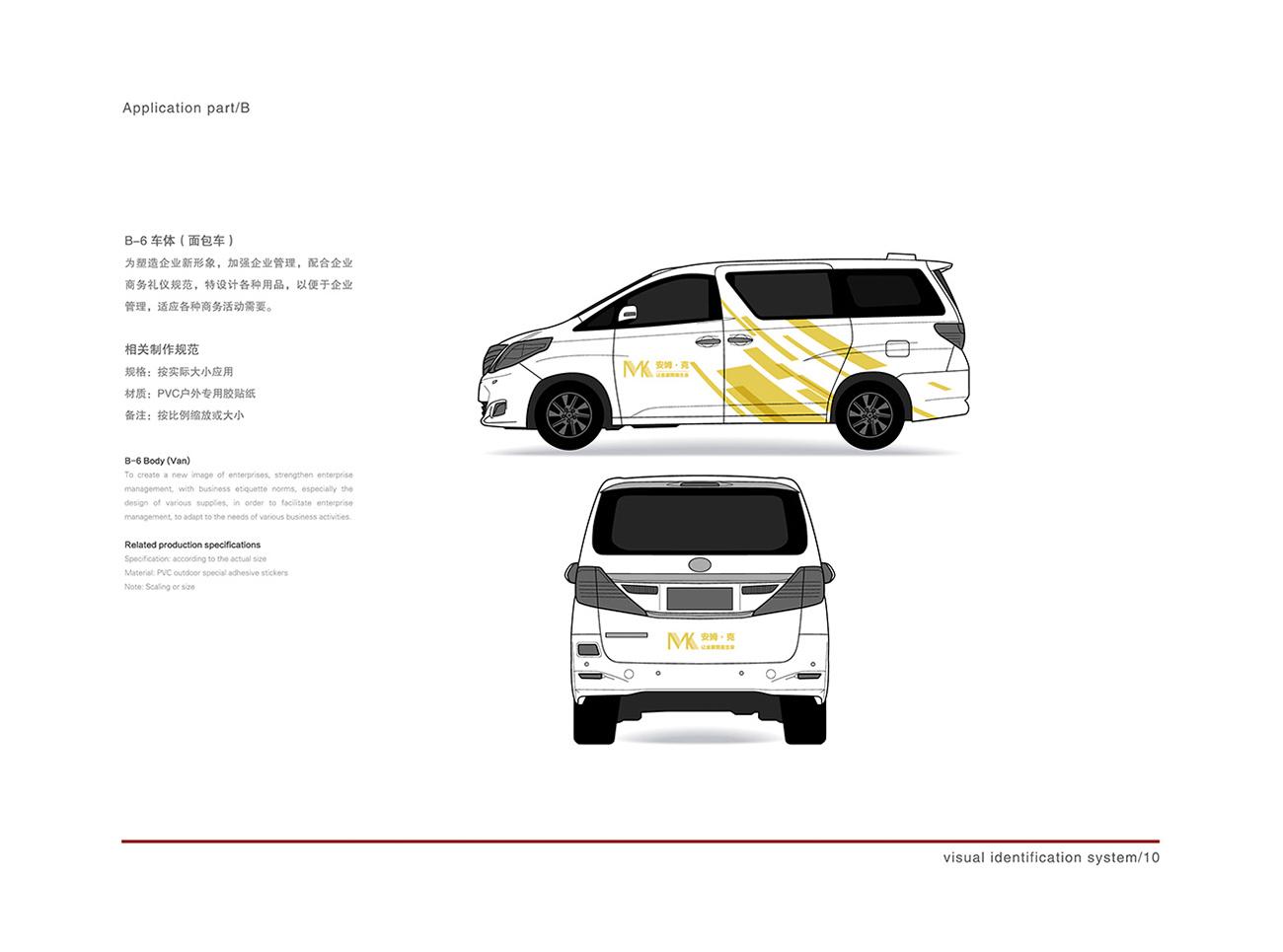 安姆·克企业VI-10.jpg