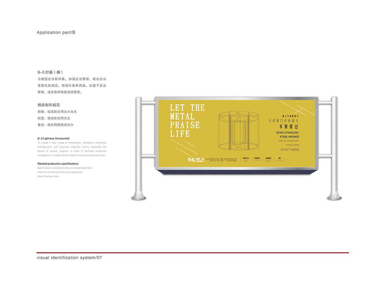 安姆·克企业VI-07.jpg