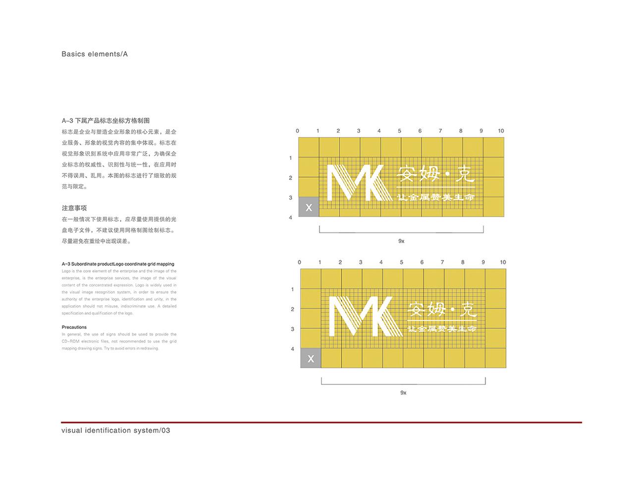 安姆·克企业VI-03.jpg