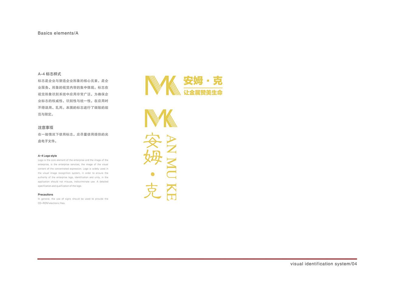 安姆·克企业VI-04.jpg