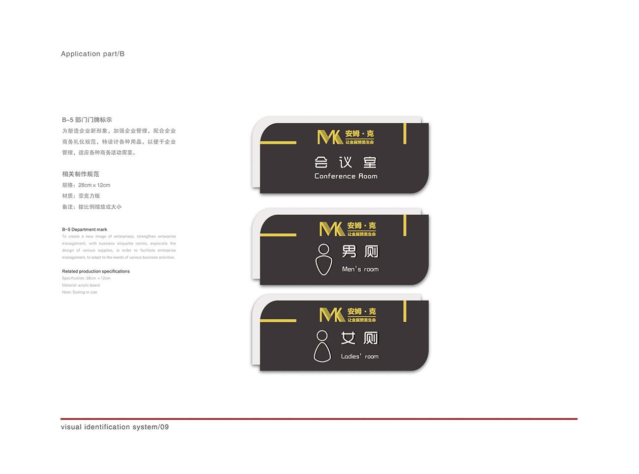 安姆·克企业VI-09.jpg
