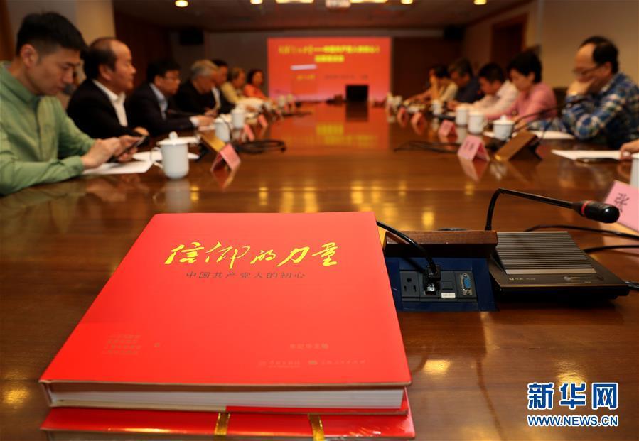5月21日,《信仰的力量——中国共产党人的初心》出版座谈会在上海书城举行。