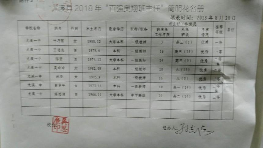 20180820.jpg