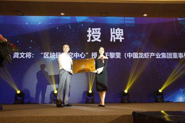 中国电子商务协会副会长龚文为区块链研究中心授牌.jpg