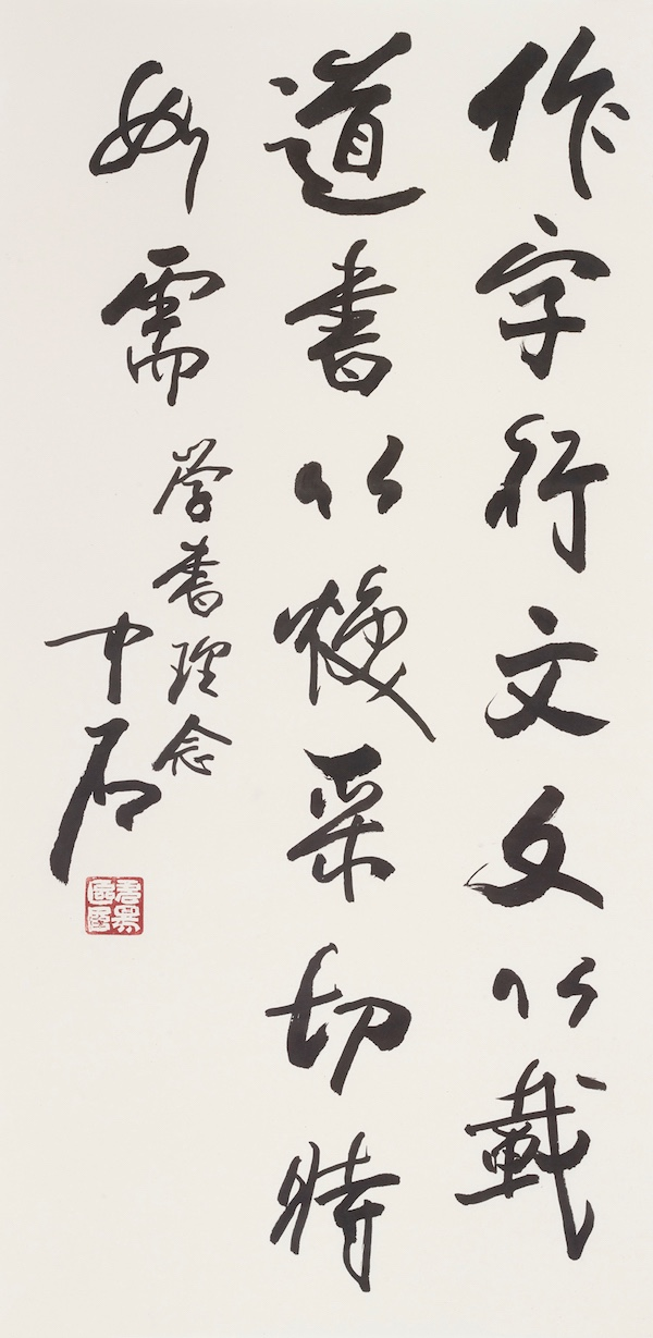 1、欧阳中石《作字行文》138x67.jpg