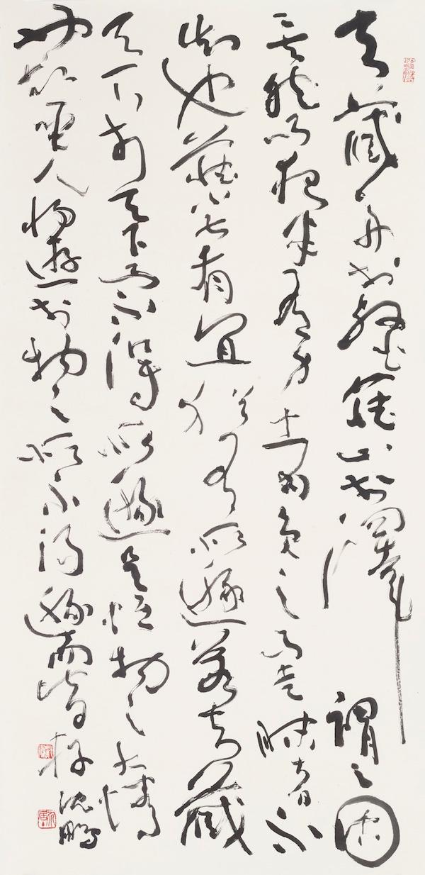 4、沈鹏《庄子·大师宗》138x67.jpg
