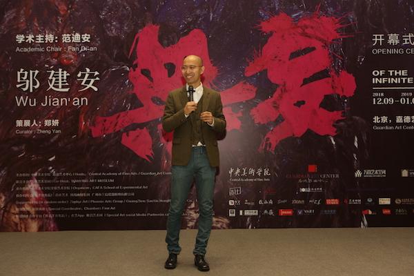 艺术家邬建安在展览开幕式上致辞.JPG