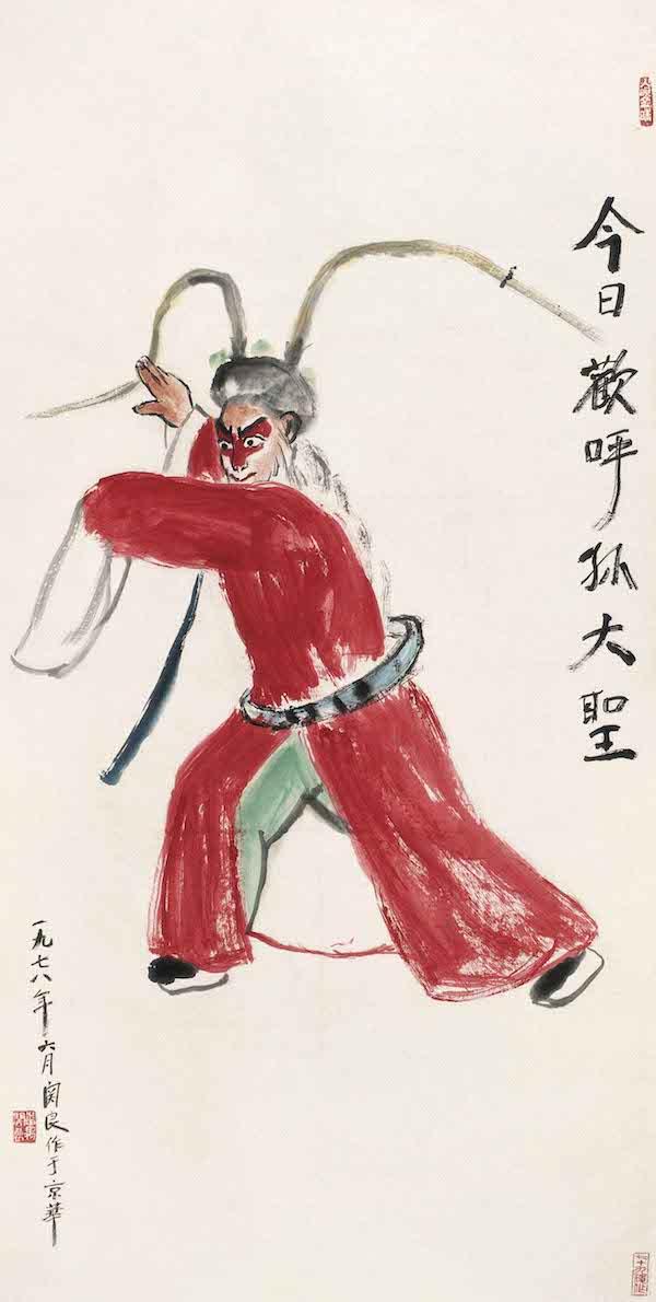 □ 关良今日欢呼孙大圣138cm×69cm中国画.jpg