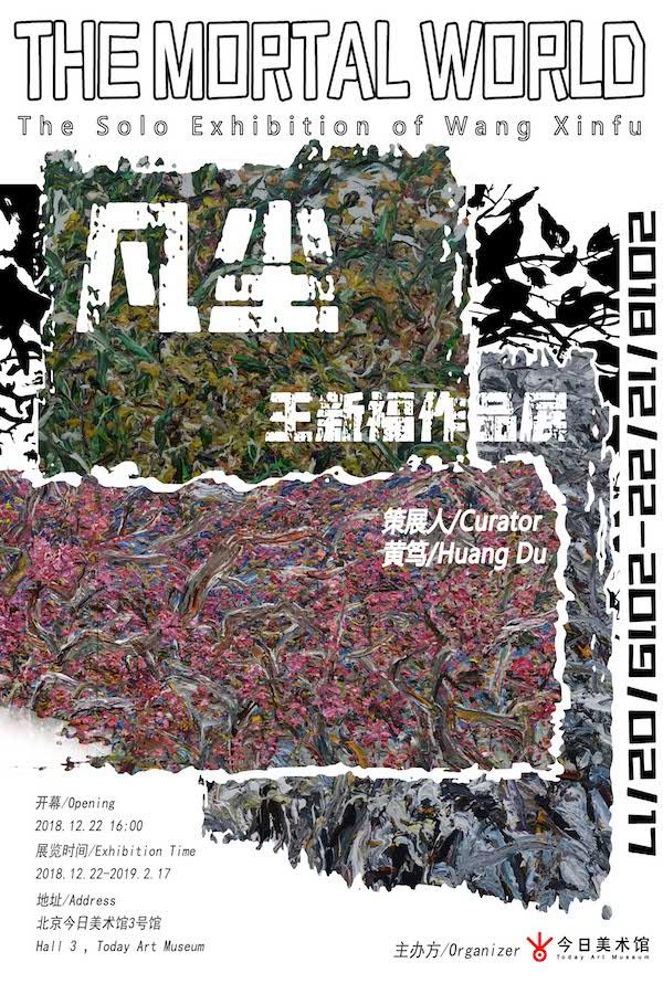王新福海报-长.jpg