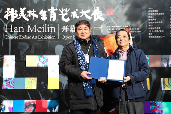 单霁翔院长代表故宫博物院为韩美林颁发了捐赠证书.JPG