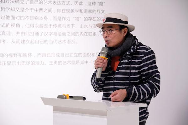 艺术家王轶琼致辞.jpg