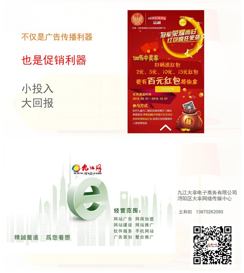 红包派二维码微信营销