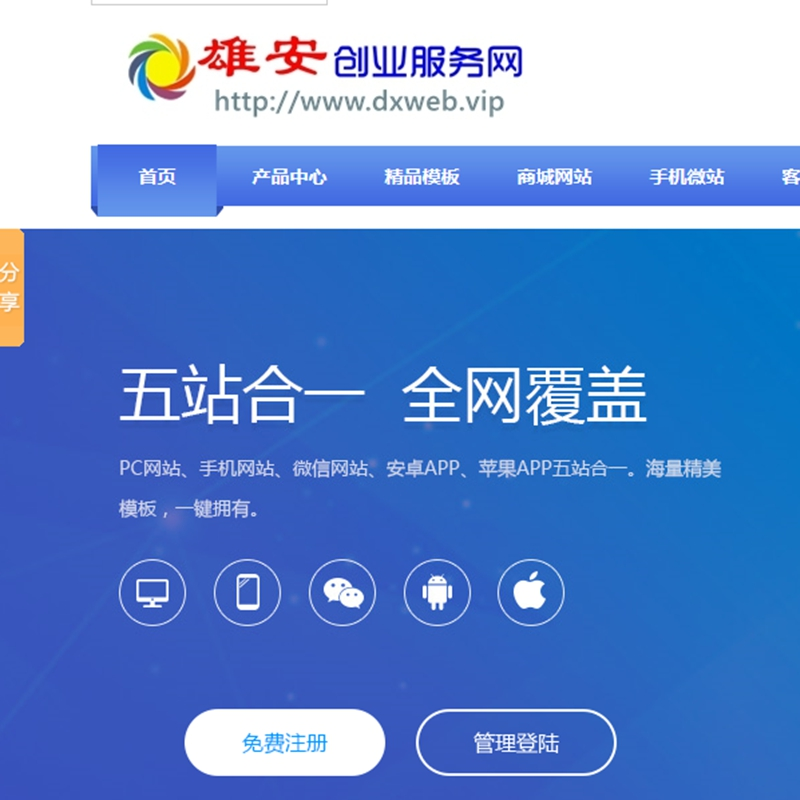 热烈祝贺雄安创业服务网开通