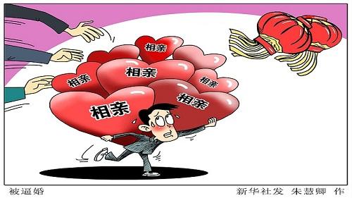 漫画:被逼婚 新华社发 朱慧卿 作