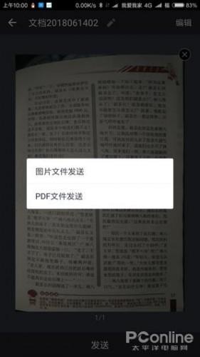 腾讯又一IM大作 企业微信特色功能全体验