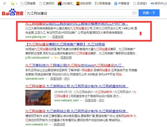 雄安网站关键词优化案例--九江网站建设
