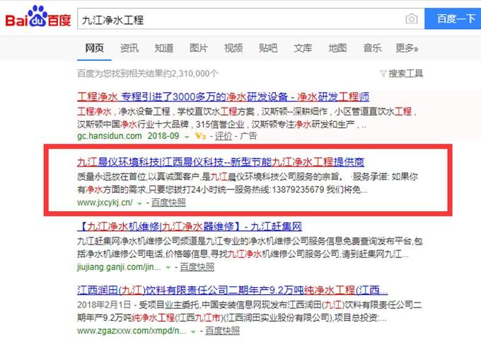 雄安网站关键词优化案例--九江净水工程
