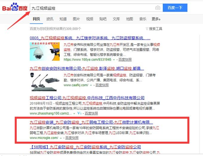 雄安网站关键词优化案例--九江视频监控