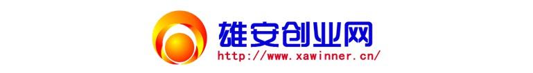 雄安创业网,雄安网站建设