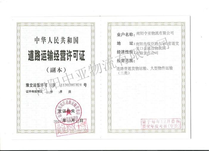 道路运输许可证副本 001_副本.jpg