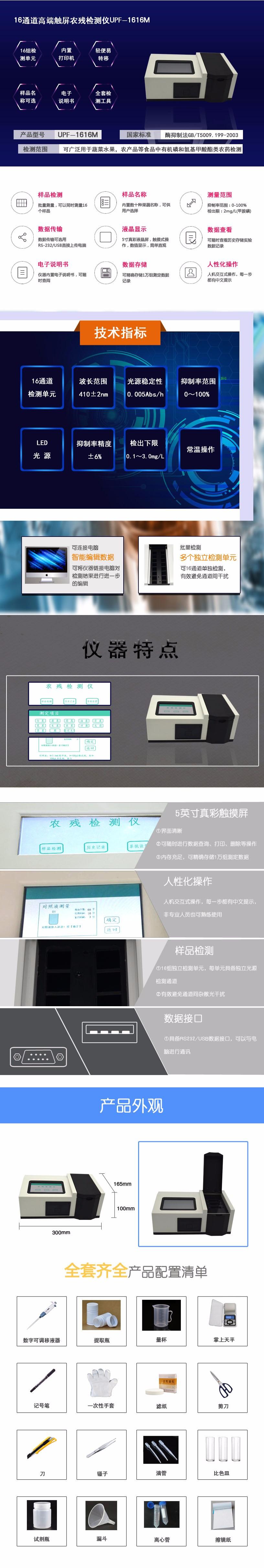 16通道农残详情页.jpg