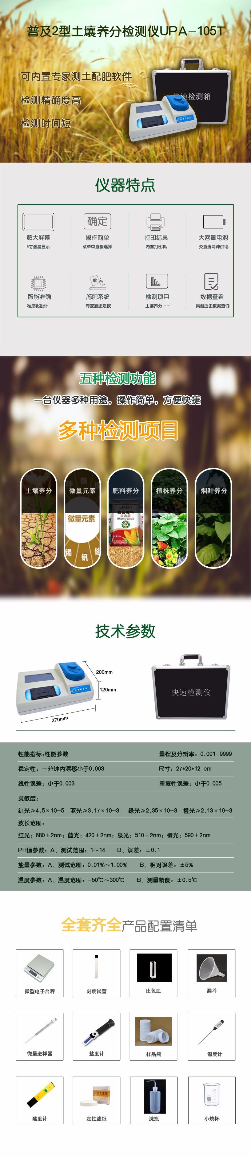 普及2型土壤养分检测仪UPA-105T1.jpg