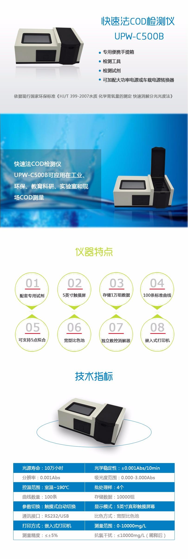 快速法COD检测仪UPW-C500B.jpg