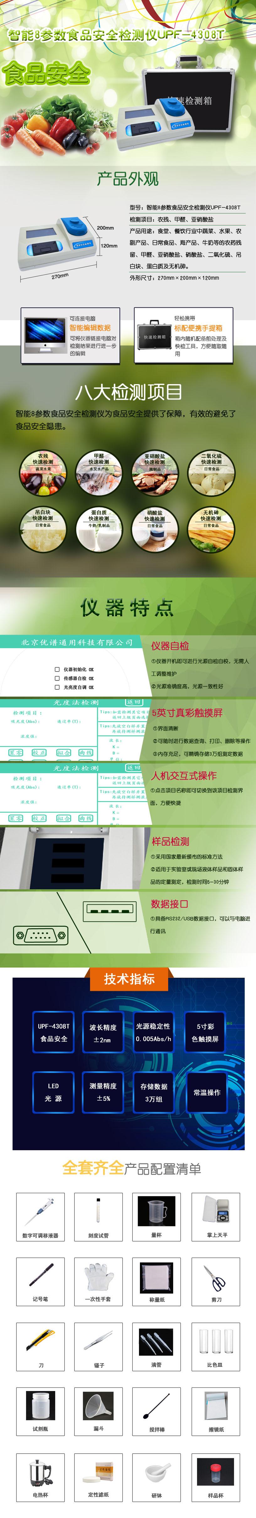 智能8参数食品安全检测仪UPF-4308T.jpg