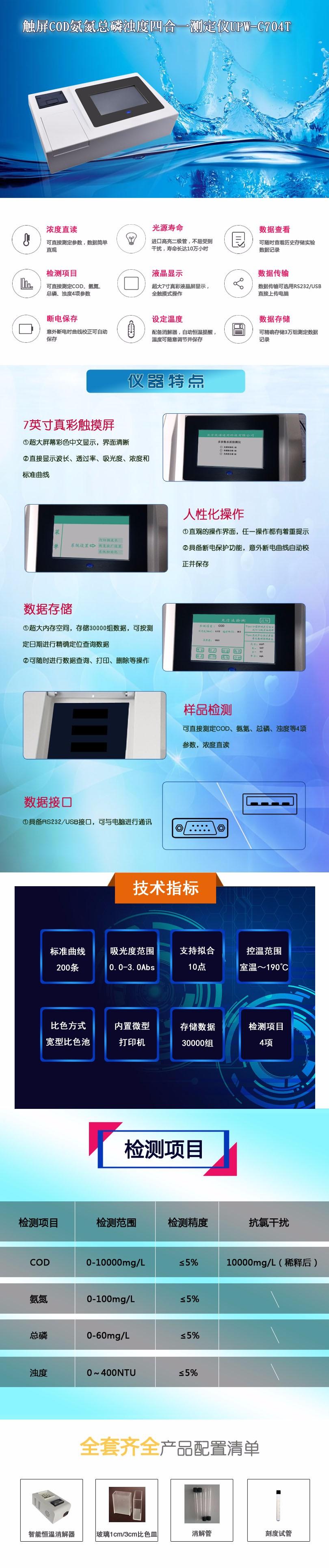触屏COD氨氮总磷浊度四合一测定仪UPW-C704T.jpg