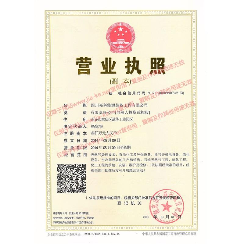 四川省嘉科能源装备制造有限公司营业执照.jpg