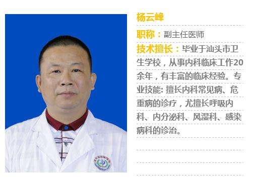杨云峰.jpg