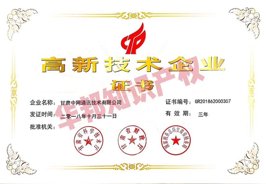 2018-甘肃中网通讯.jpg
