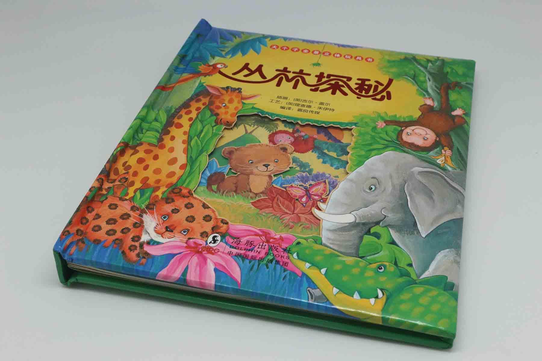 叢林探秘 精裝兒童手工書印刷