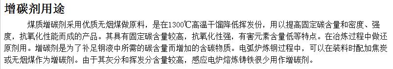 鍛煤增碳劑用途.png