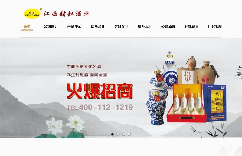 九江网页设计公司