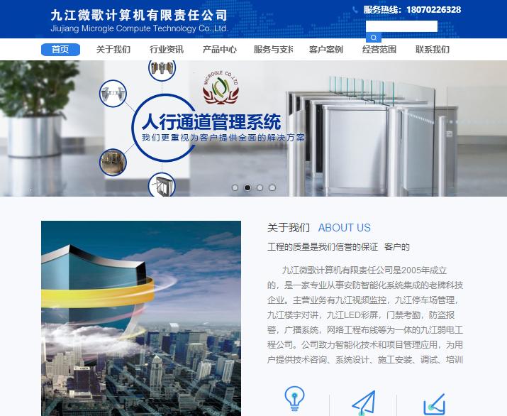 九江微歌计算机公司网站建设成功,九江微歌计算机公司网站,九江网站建设