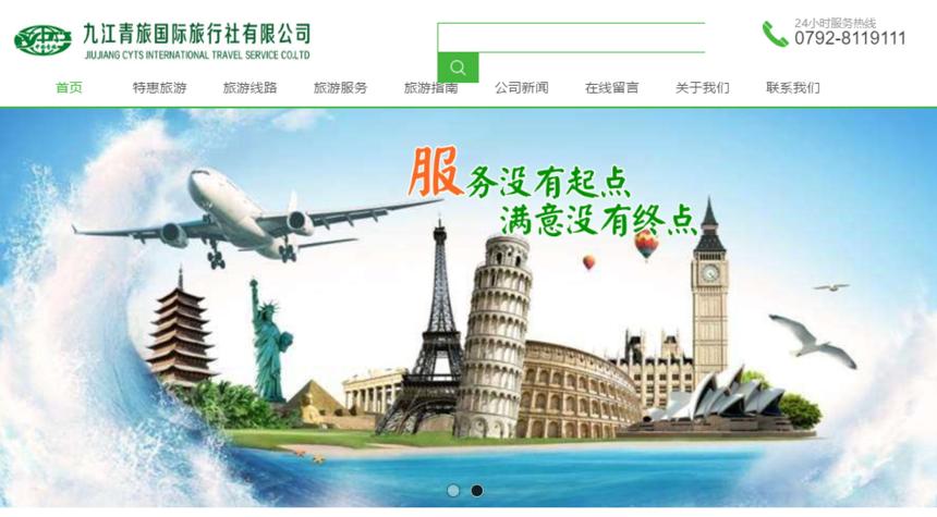 九江网站建设案例--九江旅行社网站建设